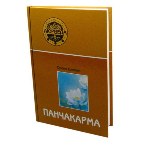Книга Аюрведа и Панчакарма