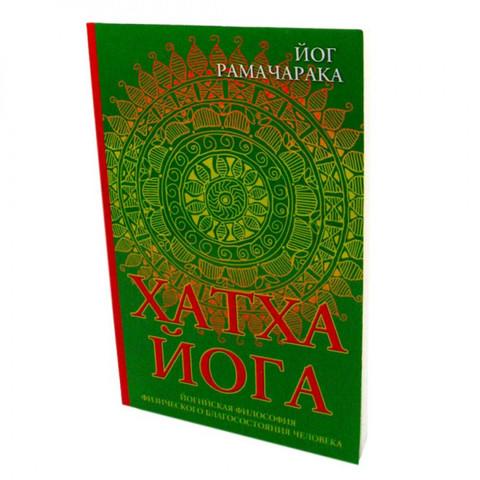 Книга Хатха Йога Философия физ. благосостояния