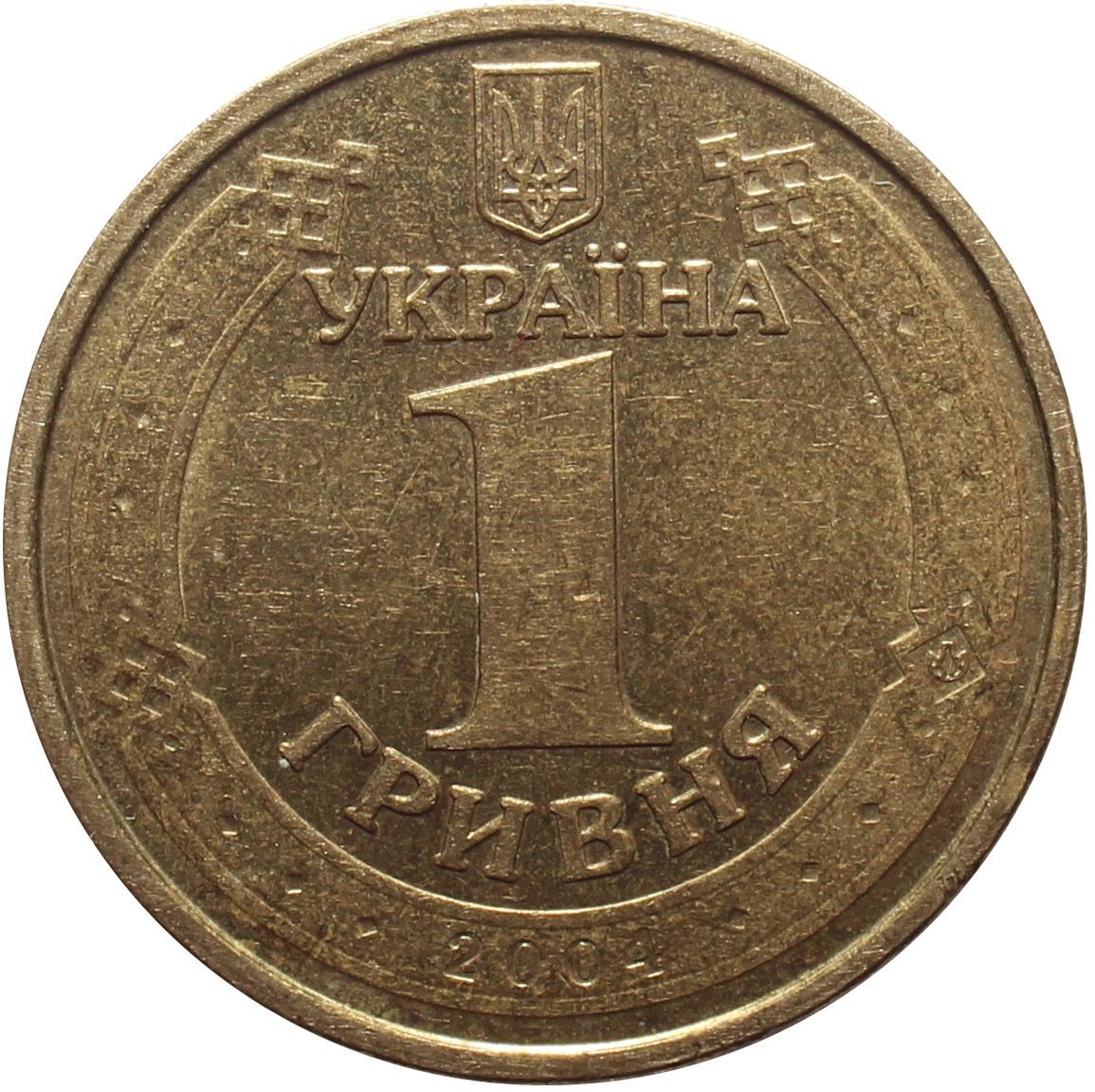 1 гривна 2004 год. 60 лет освобождения Украины от фашистских захватчиков. Украина