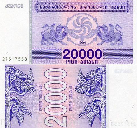 Банкнота 20000 купонов 1994 год, Грузия. UNC