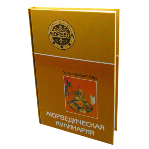 Книга Аюрведическая Кулинария