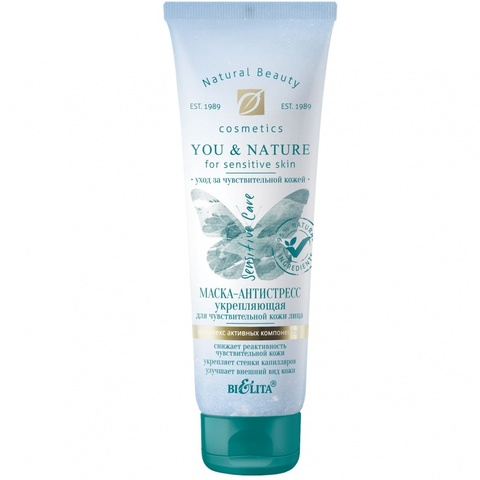 Маска-антистресс укрепляющая для чувствительной кожи лица , 75 мл ( You & Nature )