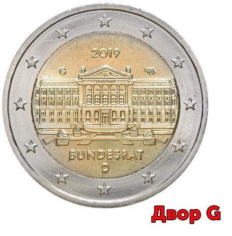 2 евро Германия - Бундесрат. 2019 год (Двор G)