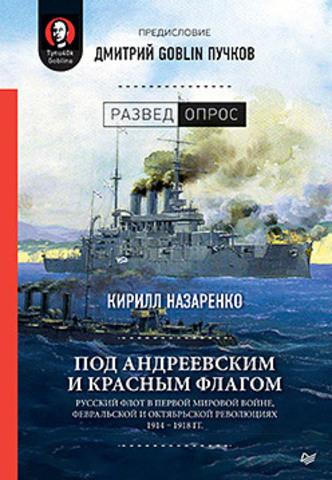Под Андреевским и Красным флагом:Русский флот в Первой мировой войне, Февральской и Октябрьской революциях.1914—1918 гг.