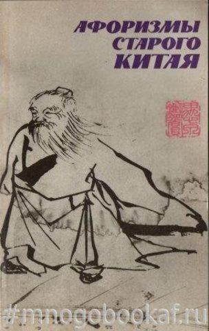 Афоризмы старого Китая