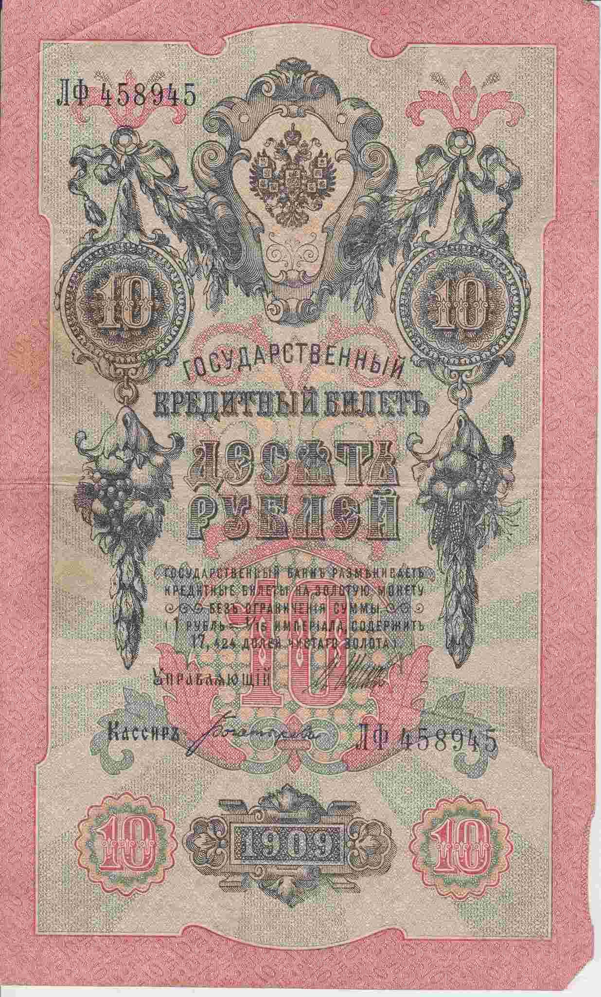 Банкнота Россия 1909 год 10 рублей Шипов/Богатырев ЛФ