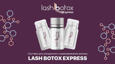 Lash Botox Express - состав №1