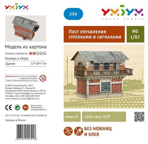 Пост управления стрелками и сигналами (эпоха II) 1920-1945 СССР. Сборная модель из картона