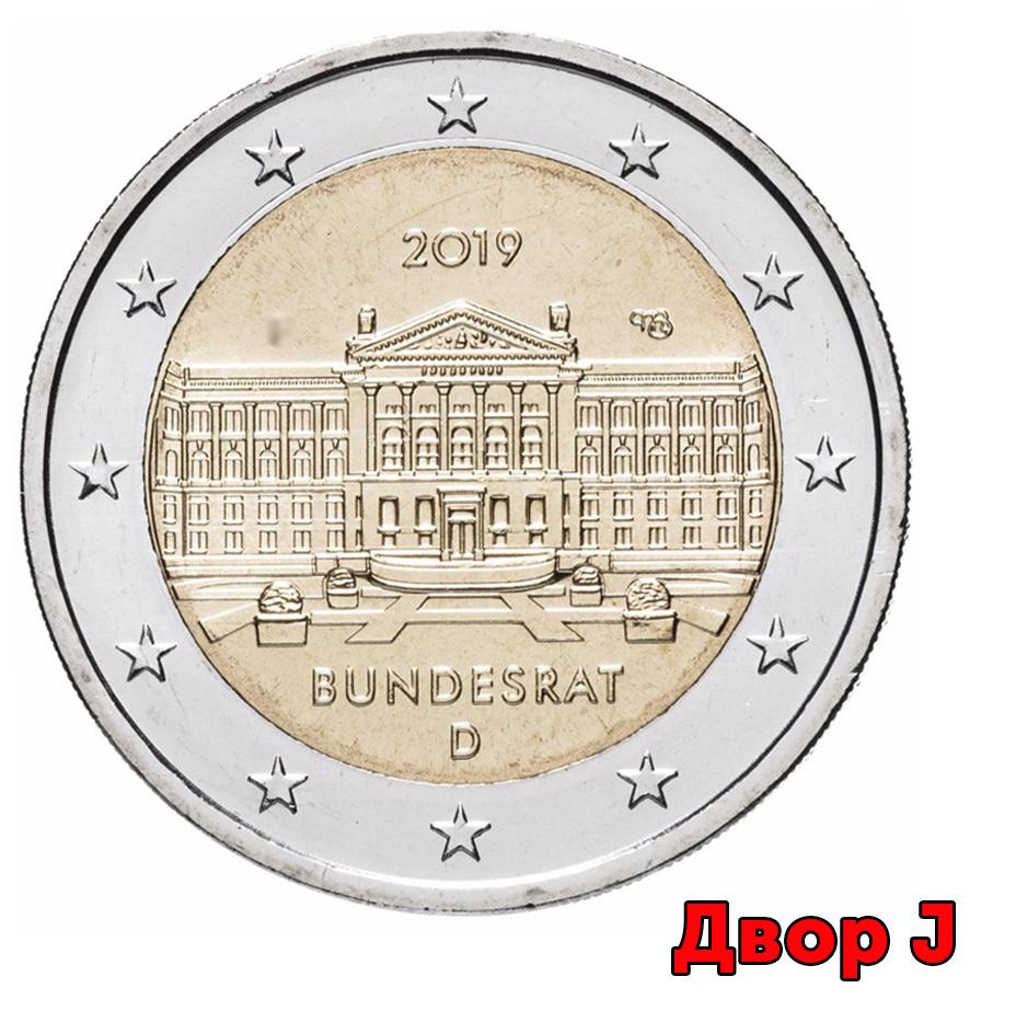 2 евро Германия - Бундесрат. 2019 год (Двор J)