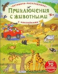 Приключения с животными