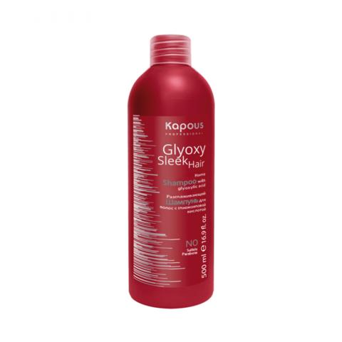 Kapous Professional Шампунь разглаживающий с глиоксиловой кислотой, 500 мл