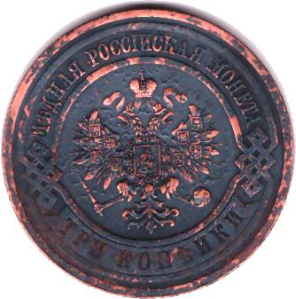 3 копейки 1914 года СПБ VF №2
