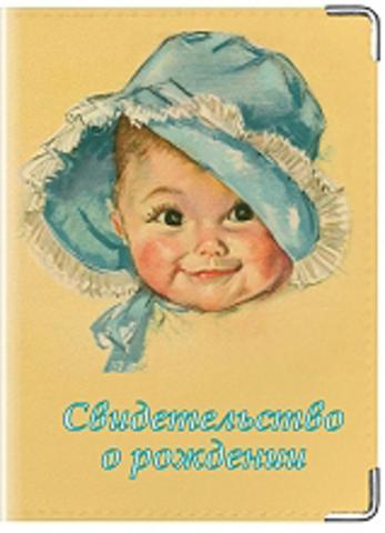 Обложка для свидетельства о рождении (3)