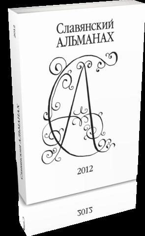 Славянский альманах 2012