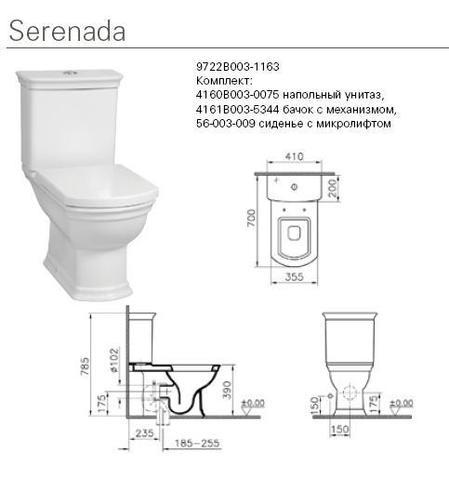 Унитаз напольный с бачком Vitra Serenada с сиденьем микролифт 9722В003-1163 схема