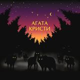 Агата Кристи / Чудеса (LP)