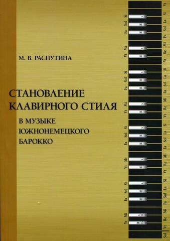 Распутина М.В. Становление клавирного стиля в музыке южнонемецкого барокко.