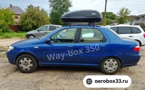 Автобокс Way-box 350 литров на Fiat Albea