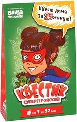 Квестик супергеройский. Катя