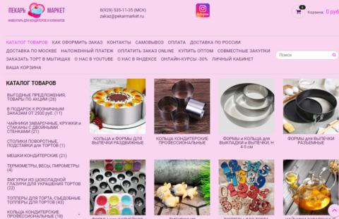 Сайт для кондитерского магазина, кафе, пекарни, кондитерской, кулинарии