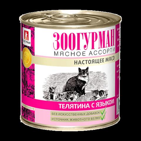 Зоогурман Мясное ассорти Консервы для кошек с телятиной и языком