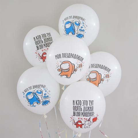 Воздушные шары белые игра среди нас