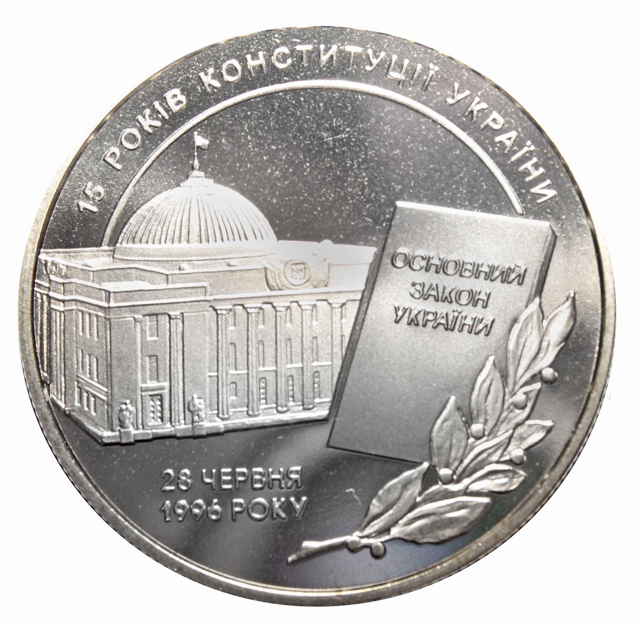 """5 гривен """"15 лет конституции Украины"""" 2011 год"""