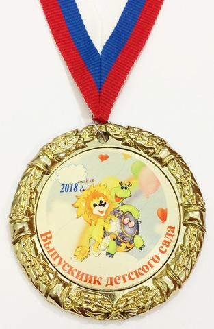 Медаль выпускнику детского сада (львенок и черепаха)