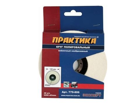 Круг войлочный ПРАКТИКА 125 х 22 мм, полировальный, не абразивный