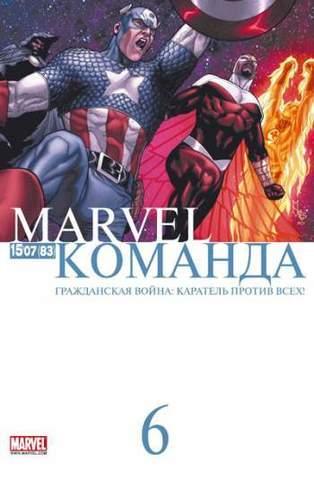 Marvel: Команда №83