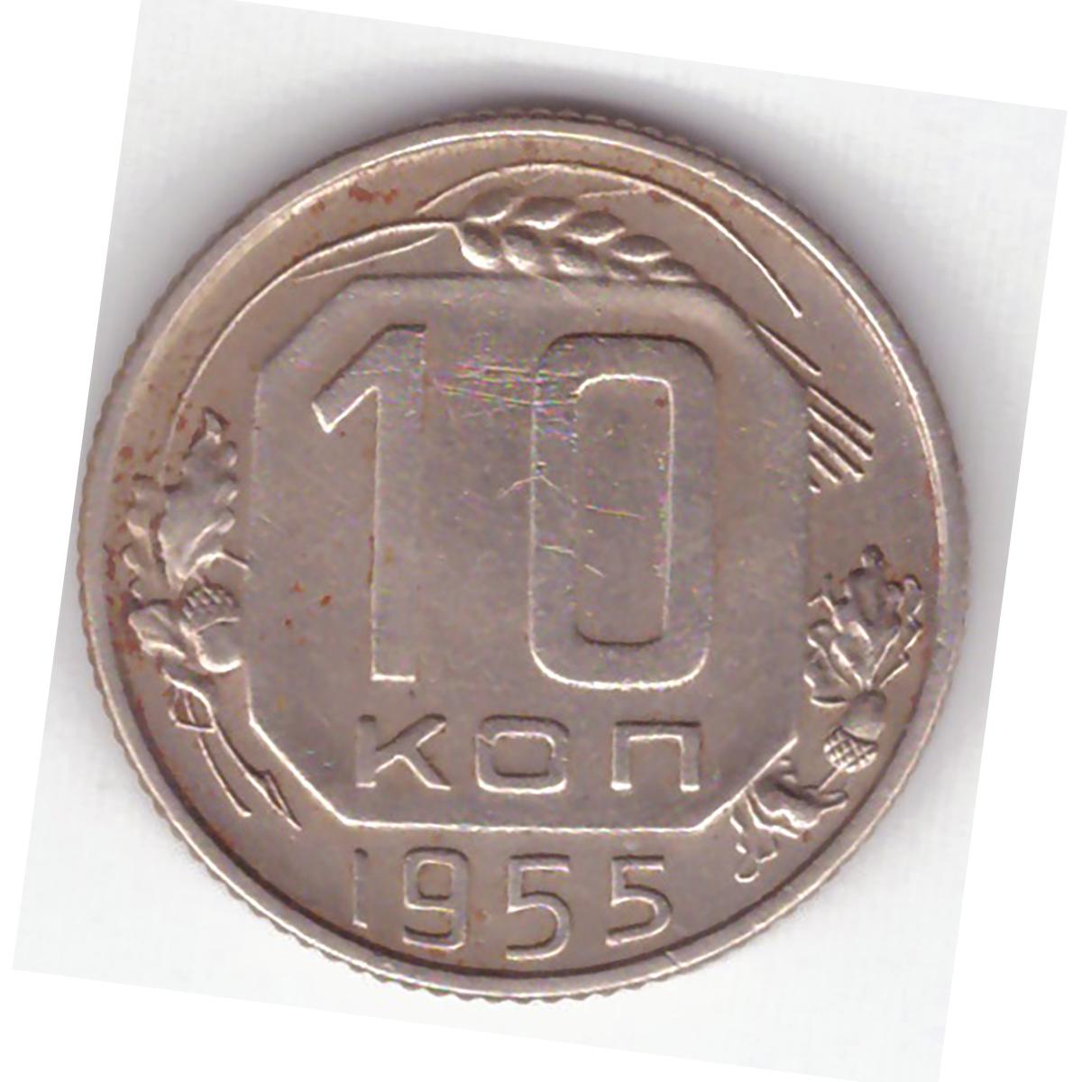 10 копеек 1955 VF
