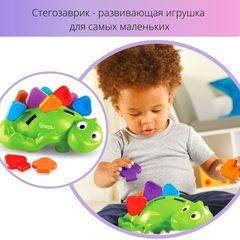 Развивающая игрушка Стегозаврик Learning Resources  LER9091