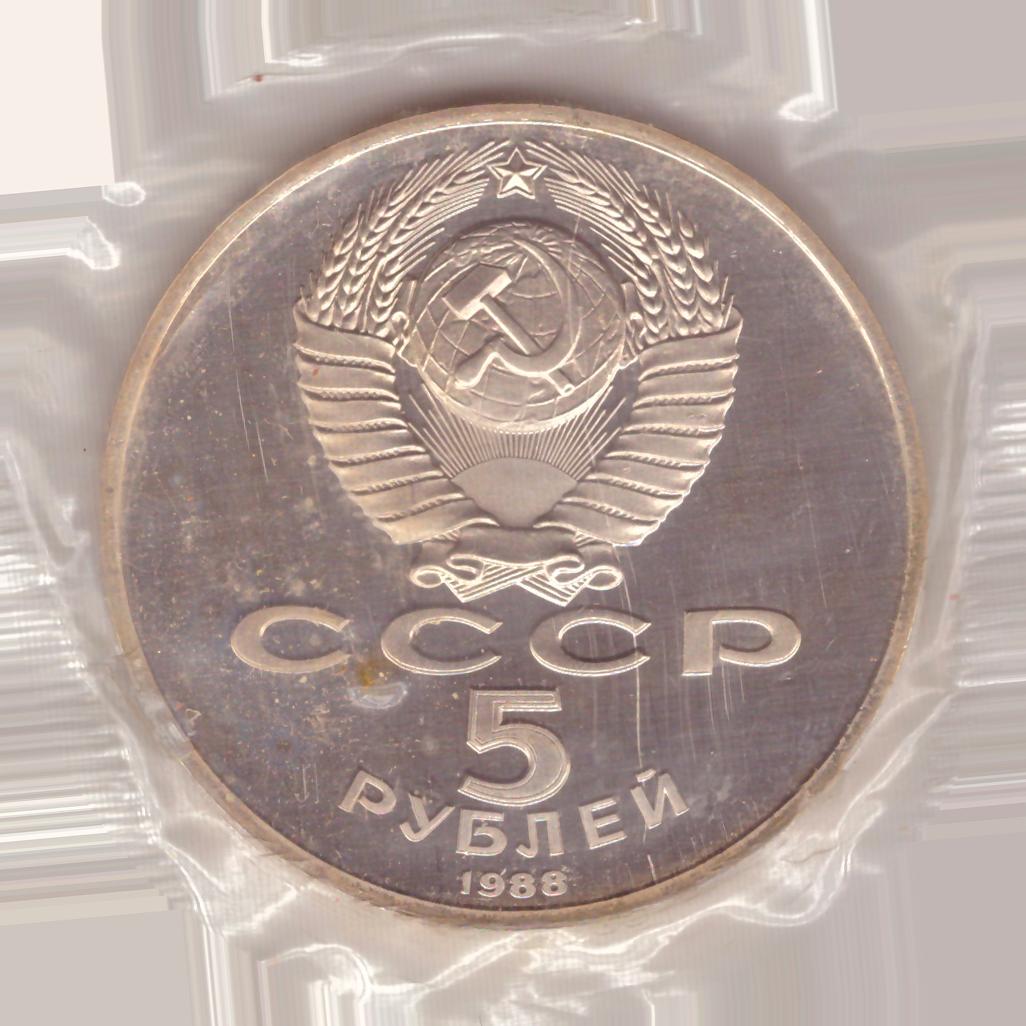 5 рублей 1988 г. Памятник