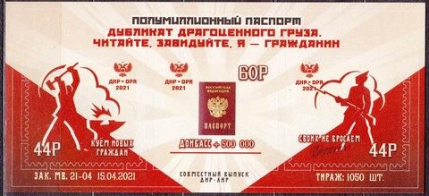 Почта ДНР (2021 22.04.) 500 тысячный паспорт-блок