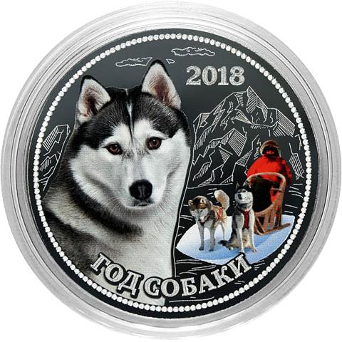 Гравированная монета. Год собаки - хаски ездовая. 25 рублей 2018 г.