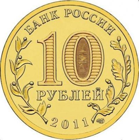 10 рублей 2011 г. 50 лет первого полета человека в Космос. UNC