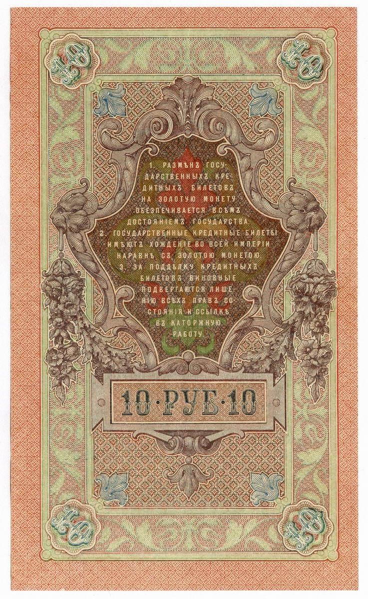 Кредитный билет 10 рублей 1909 года. Кассир Овчинников. Управляющий И.П. Шипов (Серия ТЕ) XF+