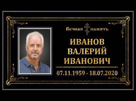 Табличка на крест с фото черная 18x30 см