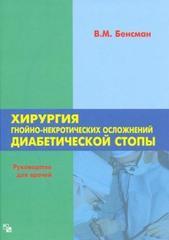 Хирургия гнойно-некротических осложнений диабетической стопы. Руководство для врачей