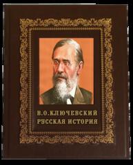 Русская история. Ключевский