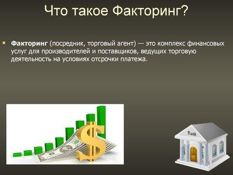 Факторинг. Финансирование исполнения контракта