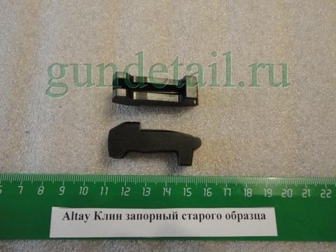 Клин запорный ALTAY 12/76 старого образца (до 2009г.)
