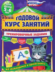 Годовой курс занятий. Тренировочные задания: для детей 5-6 лет