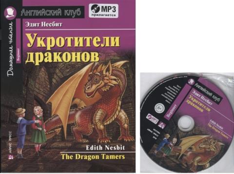 Укротители драконов (комплект с МР3). Серия Английский клуб