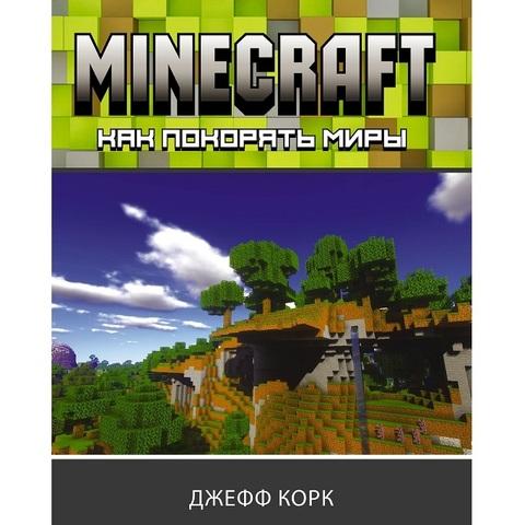 Майнкрафт (Minecraft). Как покорять миры
