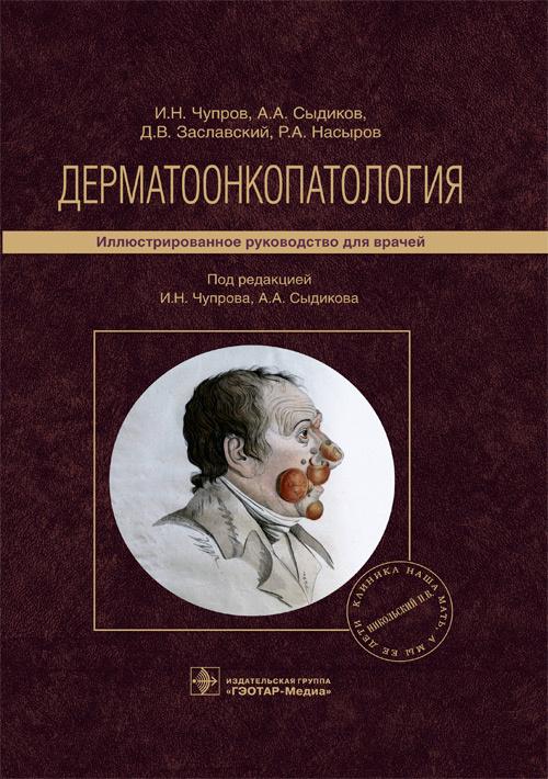 Новинки Дерматоонкопатология. Иллюстрированное руководство dermatoonkopat.jpg