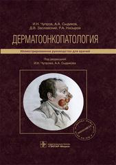 Дерматоонкопатология. Иллюстрированное руководство