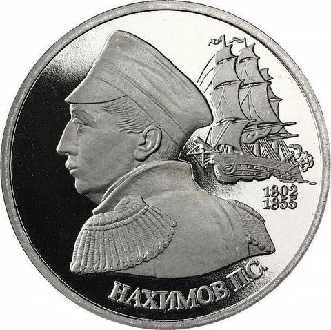 (Proof) 1 рубль. 190-летие со дня рождения П.С. Нахимова. 1992 год