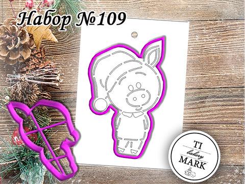 Набор №109 - Свинка (в шапке)