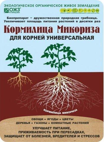 Кормилица Микориза для корней универсальная 1л